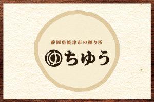 8/3(土)の営業について